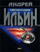 "Андрей Ильин ""Обет Молчания 3"""