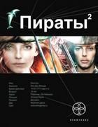 """Игорь Пронин """"Остров Паука"""" Пираты 2"""