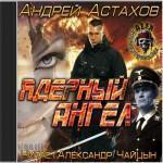 "Андрей Астахов ""Ядерный Ангел"""