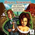 "Михаил Успенский ""Три холма"""