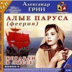 """Александр Грин """"Алые Паруса"""""""