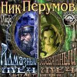 """Ник Перумов """"Алмазный меч, Деревянный меч 2 том"""""""