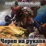 """Ник Перумов """"Череп на рукаве"""""""