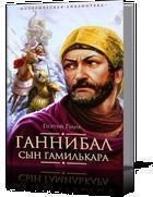 """Георгий Гулия """"Ганнибал сын Гамилькара"""""""