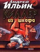 """Андрей Ильин """"Киллер из шкафа"""""""