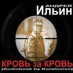 """Андрей Ильин """"Кровь за Кровь"""""""