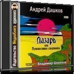 """Андрей Дашков """"Лазарь, или Путешествие смертника"""""""