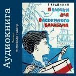 """Владислав Крапивин """"Палочки для Васькиного барабана"""""""