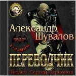 """Александр Шувалов """"Переводчик"""""""