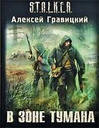 "Алексей Гравицкий ""В Зоне Тумана"""