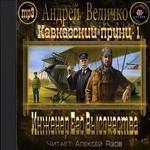 """Андрей Величко """"Инженер Его Высочества"""""""