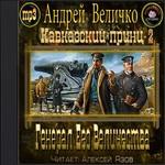 """Андрей Величко """"Генерал его Величества"""""""
