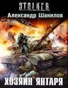 "Александр Шакилов ""Хозяин Янтаря"""