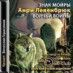 """Анри Лёвенбрюк """"Знак Мойры 2. Волчьи войны"""""""