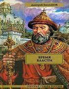 "Дмитрий Балашов ""Бремя Власти"""