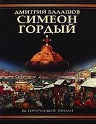 "Дмитрий Балашов ""Симеон Гордый"""