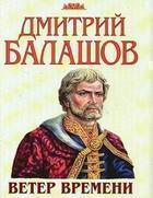 "Дмитрий Балашов ""Ветер Времени"""
