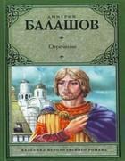 """Дмитрий Балашов """"Отречение"""""""