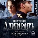 "Елена Толстая ""Адмиралъ"""
