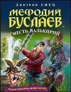 "Дмитрий Емец ""Месть Валькирий"""
