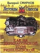 """Валерий Смирнов """"Как на Дерибасовской угол Ришельевской"""""""