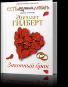 """Элизабет Гилберт """"Законный брак"""""""