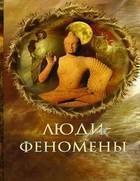 """Николай Непомнящий """"Люди — феномены"""""""