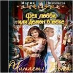 "Мария Николаева ""Фея любви, или демон в юбке"""