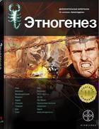 "Юрий Бурносов ""Игрок"""