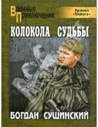 "Богдан Сушинский ""Колокола судьбы"""
