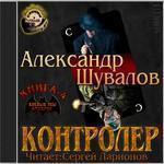 """Александр Шувалов """"Контролер"""""""