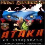 """Илья Деревянко """"Атака из зазеркалья"""""""