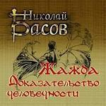 "Николай Басов ""Жажда"""