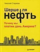"""Николай Стариков """"Шерше ля нефть.Почему мы платим дань Америке?"""""""