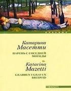 """Катарина Масетти """"Парень с соседней могилы"""""""