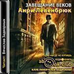 """Анри Лёвенбрюк """"Завещание веков"""""""