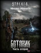 """Михаил Майоров """"Ботаник — 2"""""""