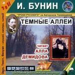 """Иван Бунин """"Темные аллеи"""""""