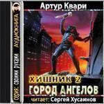 """Артур Квари """"Город Ангелов"""""""