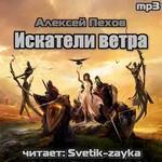 """Алексей Пехов """"Искатели ветра"""""""