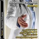 """Александр Великин """"Санитар"""""""
