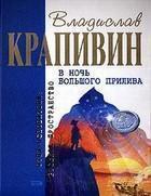 """Владислав Крапивин """"В ночь большого прилива"""""""