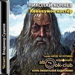 "Николай Коняев  ""Аввакумов костер"""