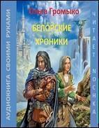 """Ольга Громыко """"Белорские Хроники"""""""