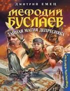 """Дмитрий Емец """"Тайная магия Депресняка"""""""