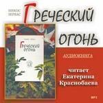 """Никос Зервас """"Греческий огонь"""""""