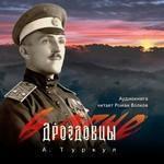 """Антон Туркул """"Дроздовцы в огне"""""""