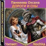 "Оксана Панкеева ""Дороги и сны"""