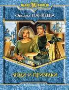 """Оксана Панкеева """"Люди и Призраки"""""""