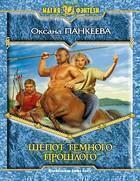 """Оксана Панкеева """"Шёпот тёмного прошлого"""""""